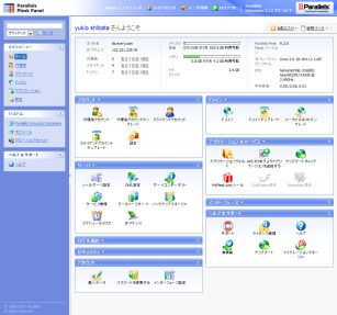 PLESK & PHP & open_basedir & Safe Modeの問題