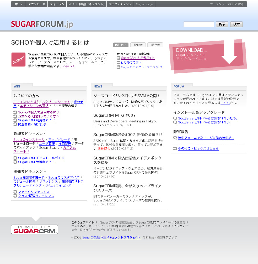 SugarCRMのインストール