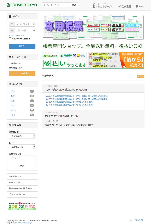 専門帳票オンラインショップをECCUBEで構築(3) レスポンシブテンプレート