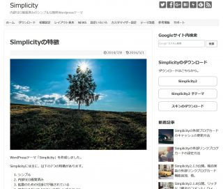 Simplicity 2 – HOME 表示順を投稿日の新しいものからに変更