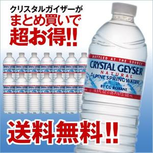 クリスタルガイザー 1ケース(500ml×48本入)
