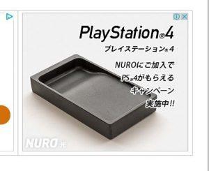 NURO光の広告